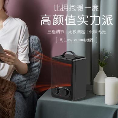 利仁取暖器小型辦公室電暖氣家用臥室速熱暖風機節能省電電暖風機  DNQ-W1800
