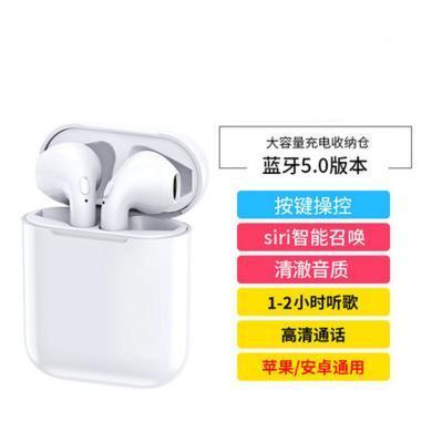 無線藍牙耳機 雙耳運動跑步隱形入耳掛 藍牙5.0+無損音質+長續航