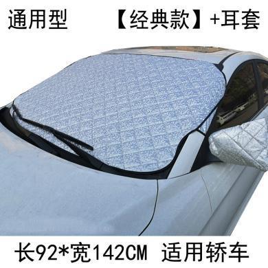 卡飾得(CARCHAD) 遮陽擋板 遮雪擋 防霜檔 風擋 防曬布 汽車前擋風玻璃防凍罩 轎車版