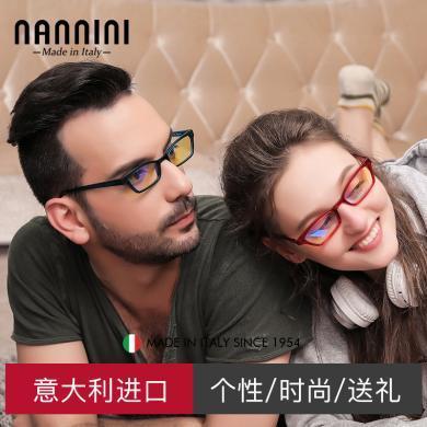 【支持购物卡】意大利NANNINI纳尼尼眼镜 防辐射抗蓝光 男女适用眼镜 玩电脑看手机 平面平光护目眼镜  SHAKE
