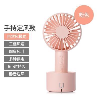 佐敦朱迪簡風手持風扇 隨身便攜式可USB充電學生宿舍靜音辦公風扇