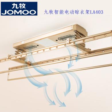 JOMOO電動晾衣架自動升降曬衣架智能遙曬被晾衣機LA403-000/5B4-2