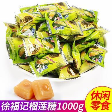 徐福记榴莲糖特浓硬糖果结婚庆喜糖水果休闲办公室零食批发500g