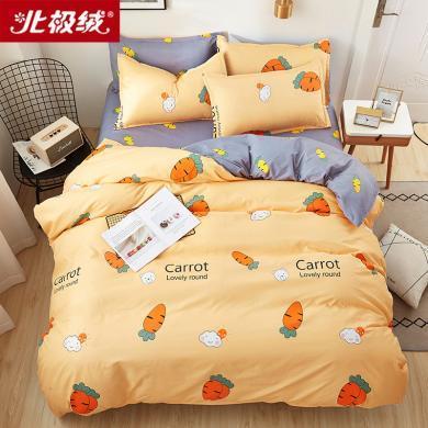 北極絨家紡床上用品四件套枕套被套學生宿舍成人雙人被套棉質BMFLHM0828