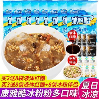 康雅酷冰粉粉 自制白涼粉40gX10包食用果凍零食四川特產專用原料批發