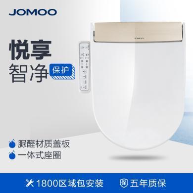 JOMOO九牧智能坐便器蓋板 自動沖洗馬桶蓋板 Z1D101CS