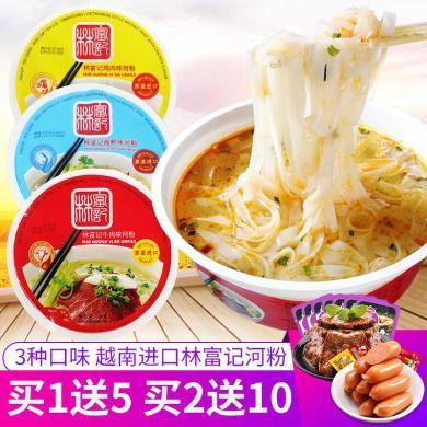 越南进口林富记河粉牛肉味鸡肉海鲜方便即食夜宵早餐速食懒人食品6盒装