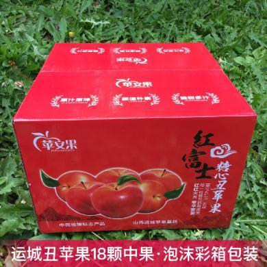 华朴上品 山西运城丑苹果带箱10斤礼盒装18粒中果新鲜水果苹果