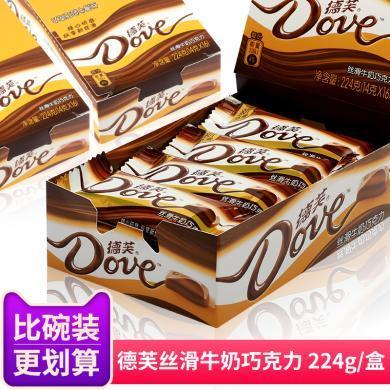 德芙絲滑巧克力14g*16條盒裝比碗裝實惠送女友兒童禮物零食糖果