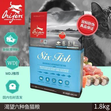 渴望六種魚3.6KG幼貓成貓天然貓糧貓糧1.8KG*2