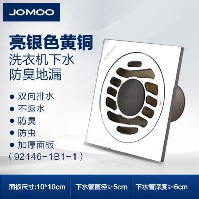 JOMOO九牧 铜镀铬卫生间浴室阳台厨房防虫防臭地漏芯