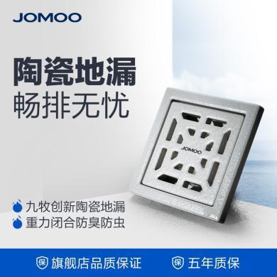 JOMOO九牧衛浴配件廚房防臭地漏 陽臺衛生間陶瓷下水92243-00-2