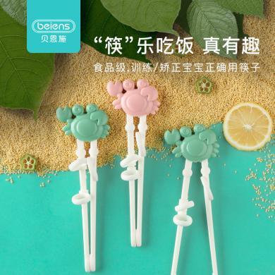 贝恩施儿童筷子训练筷 宝宝吃饭学习练习筷一段小孩家用餐具套装