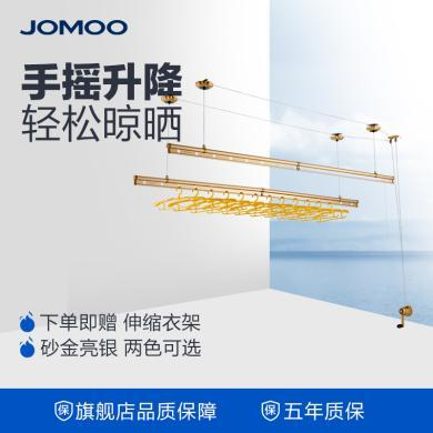JOMOO九牧合金材質手搖式升降收縮晾衣架家用晾衣神器曬衣桿LM103系列(包安裝)