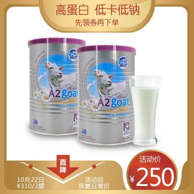 山羊奶粉优惠装-(2罐装) 澳洲OZ Gooddairy营养强化山羊奶粉 400克/罐
