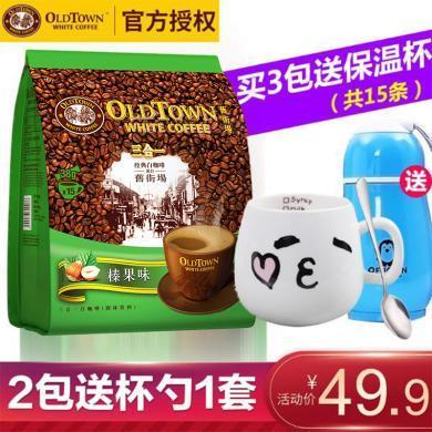 马来西亚进口版 ?#23665;?#22330;榛果味白咖?#28909;?#21512;一速溶咖啡粉 袋装15条装
