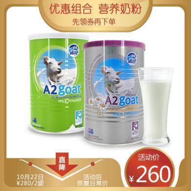 山羊奶粉优惠组合(澳洲澳乐乳A2营养山羊奶粉1罐+澳洲澳乐A2乳山羊奶粉1罐)青少年学生老人孕妇早餐奶