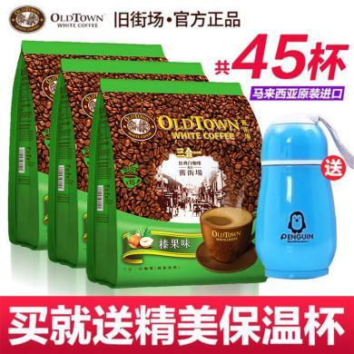 馬來西亞進口舊街場白咖啡三合一榛果味速溶咖啡粉 3袋裝組合45條
