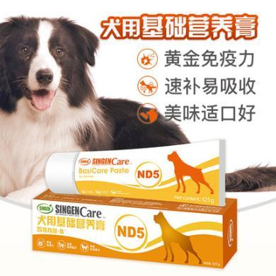 宠物医疗保健品信元发育宝犬用基础营养膏ND5幼犬成犬营养膏增强免疫力全犬种通用125g