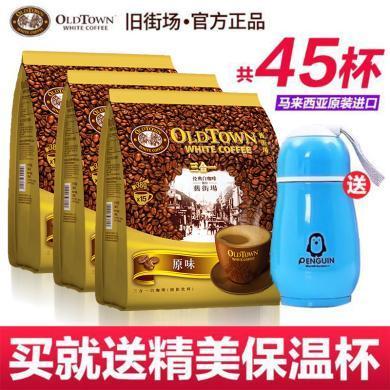 馬來西亞進口舊街場白咖啡三合一原味速溶咖啡粉 3袋組合裝45條