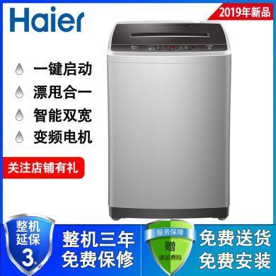Haier/海尔洗衣机直驱变频9公斤家用大容量全自动波轮洗衣机一级能效节能静音 9公斤直驱变频XQB90-BM1269