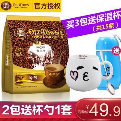 馬來西亞進口 oldtown舊街場白咖啡三合一經典原味速溶咖啡粉 袋裝15條