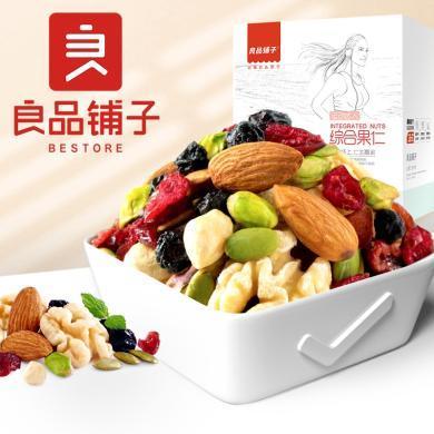 良品铺子综合果仁525g盒每日坚果混合干果组合量贩装