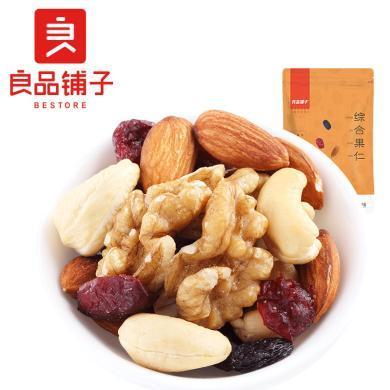 【滿188減100】良品鋪子綜合果仁75g每日堅果混合堅果零食果干小包裝滿減