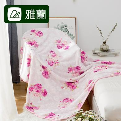 雅蘭家紡毛毯法蘭絨毯子空調毯辦公午睡毯加厚毛毯保暖蓋毯