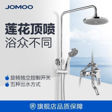 JOMOO九牧卫浴 淋浴花洒套装家用 淋浴器洗澡神器沐浴花洒