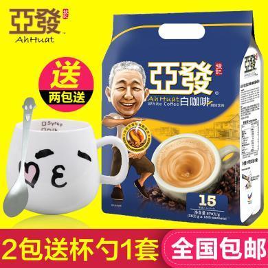 馬來西亞進口咖啡亞發特調白咖啡固體飲料速溶咖啡570克15條裝