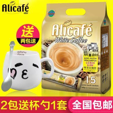 馬來西亞進口Alicafe啡特力特濃白咖啡三合一速溶咖啡粉15條袋裝