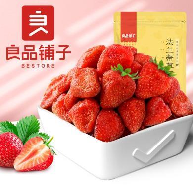 【滿199減120,滿300減180】良品鋪子法蘭蒂草莓干98g水果干果脯小零食休閑食品網紅小吃