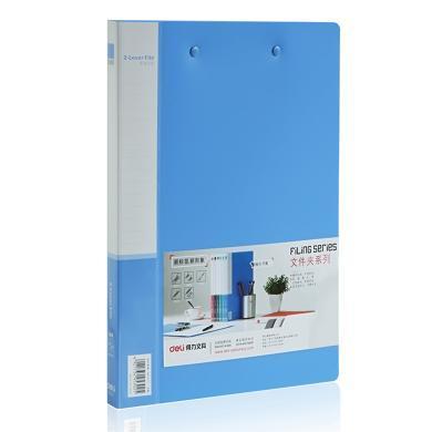 得力5302文件夾(藍)(只)