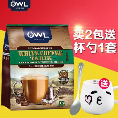 进口白咖啡 OWL猫头鹰 南洋三合一椰糖味白咖啡 即溶白咖啡 600g