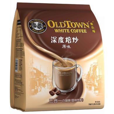 馬來西亞原裝進口怡保舊街場白咖啡焙炒原味三合一速溶咖啡粉30條