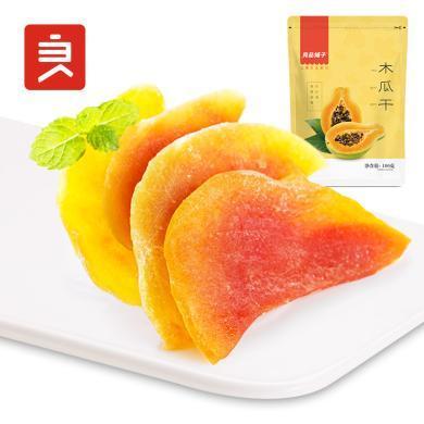 【滿199減120】良品鋪子木瓜干100g木瓜干水果干果脯蜜餞零食小吃