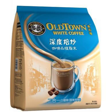 馬來西亞原裝進口怡保舊街場白咖啡焙炒二合一速溶咖啡粉袋裝30條