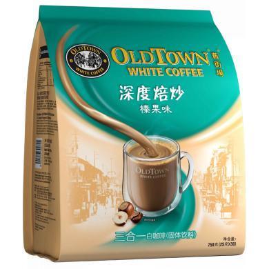 馬來西亞原裝進口怡保舊街場白咖啡焙炒榛果三合一速溶粉袋裝30條