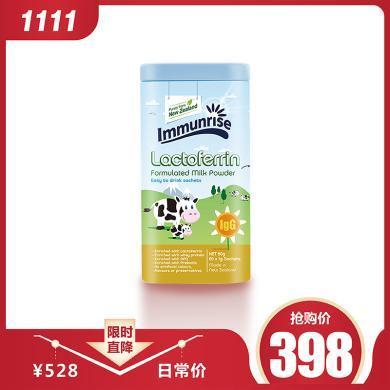 新西兰进口?#21857;?#22612;乳铁蛋白宝宝婴幼儿乳铁蛋白儿童乳铁蛋白复合粉