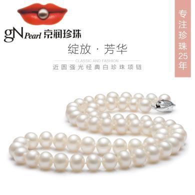 京潤珍珠 芳華 白色淡水珍珠項鏈近圓強光7-11mm送媽媽送婆婆禮物正品
