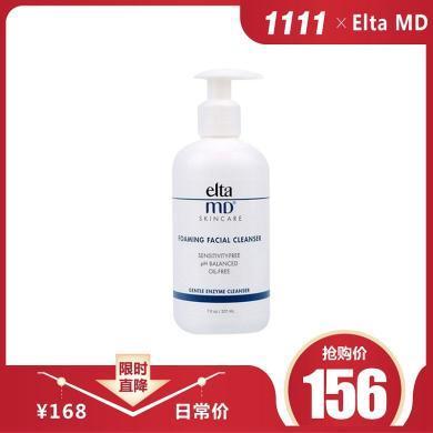 【支持購物卡】美國EltaMD 氨基酸泡沫卸妝潔面乳洗面奶207ml