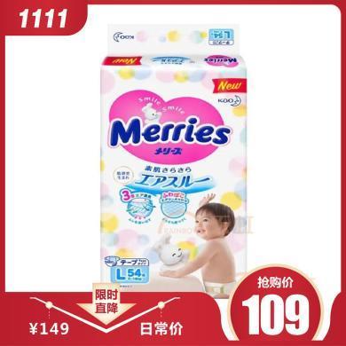 日本花王进口婴儿宝宝纸尿裤尿不湿三倍L54 通用