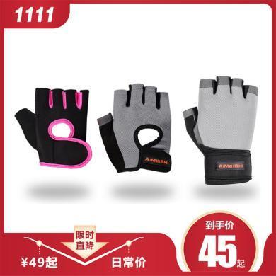 艾美仕 健身手套男女运动护腕器械训练单杠锻炼护具装备引体向上半指防滑手套