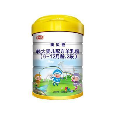 和氏美貝嘉系列嬰幼兒2段嬰兒羊奶粉寶寶羊奶800g