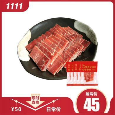 金字 金华火腿片切片 50g*5包 ?#34224;腔鶩热?#33100;腊肉 煲汤料
