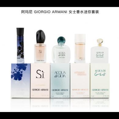 阿玛尼(GIORGIO ARMANI) 迷你Q版小样女士 香水5件套(3ml+7ml+4ml+5ml+5ml)