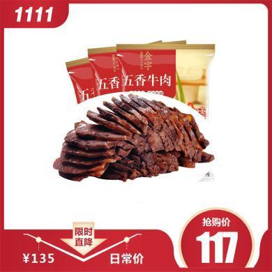 金字五香牛肉酱牛肉卤味熟食品黄牛肉180g*3配方便面泡面