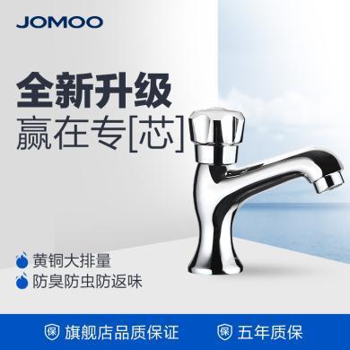 JOMOO九牧 单冷面盆龙头洗脸盆水龙头 台下盆台盆龙头76018