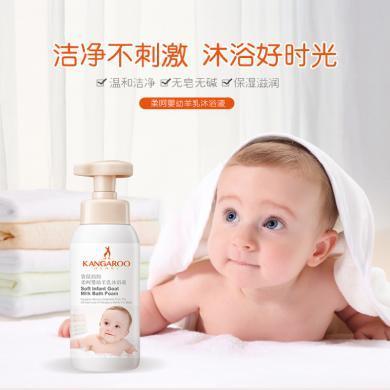 袋鼠媽媽 柔呵嬰幼羊乳沐浴液 嬰兒沐浴露兒童寶寶洗護用品
